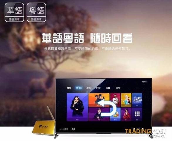 TVB-ASTRO-Chinese-HBO-TV-box